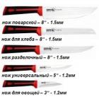 Набор ножей, 5 предметов